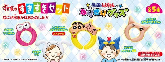 すき家のクレヨンしんちゃん なりきりグッズ(すきすきセットのおもちゃ2020年7月28日~)