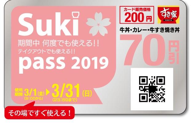 https://sukiya-menu.com/wp-content/uploads/2019/03/2597507775ce6724b7289ea0bf713257.jpg