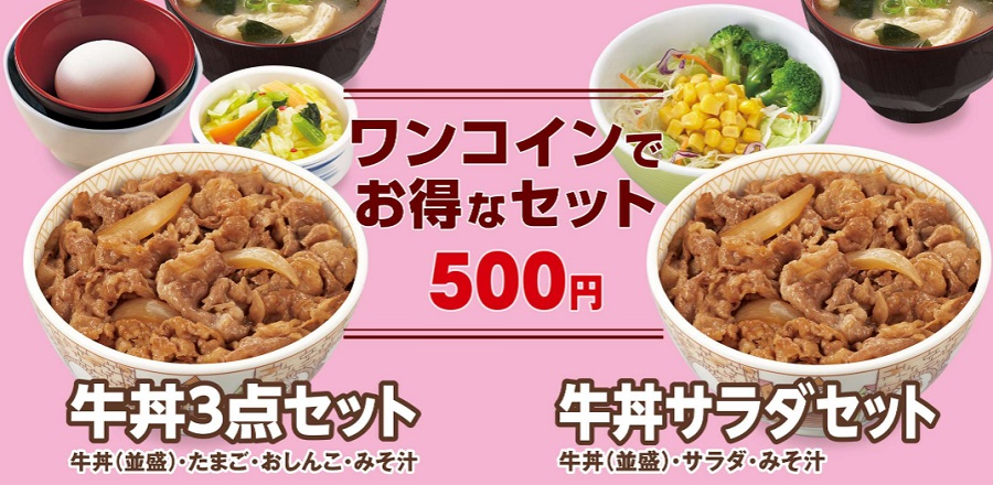すき家「お得なセットメニュー」500円