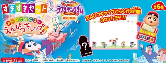 すきすきセット「クレヨンしんちゃん みんなで描こう~えんぴつキャップ!」2020年9月