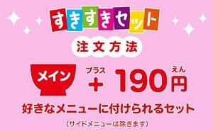 すきすきセット「+190円」