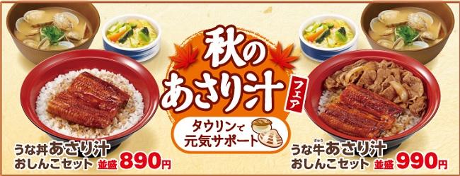 すき家「あさり汁フェア」2019年10月1日