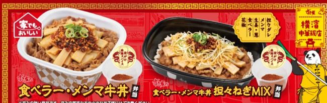 すき家「食べラー・メンマ牛丼」2020イメージ