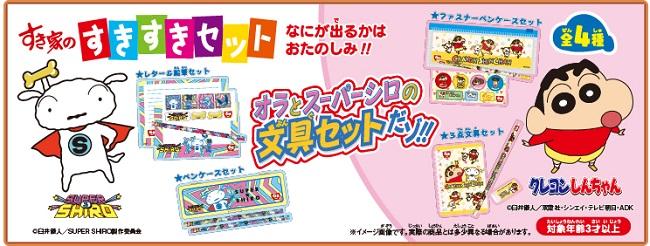 すき家「すきすきセット・クレヨンしんちゃん オラとスーパーシロの文具セット」2019年12月6日