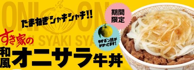 すき家「和風オニサラ牛丼」2019年3月27日イメージ