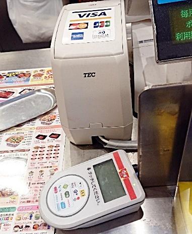 すき家のクレジットカードや電子マネー