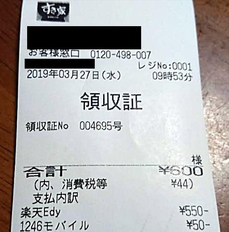 すき家「和風オニサラ牛丼」2019年3月27日レシート(みそ汁たまごセット)-2