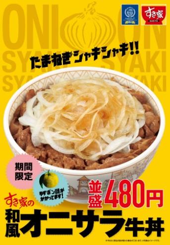 すき家「和風オニサラ牛丼」2019年3月27日