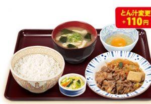 すき家「黒毛和牛すき皿定食」2019年11月6日