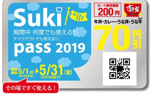 すき家のスキパス(Sukipass)11弾2019年5月