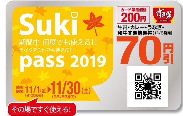 すき家「スキパス」2019年11月1日