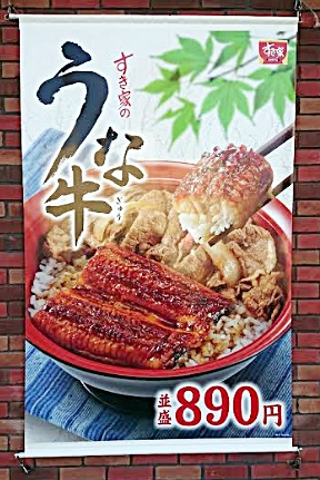 すき家「うなぎ2019」2019年4月17日ポスター