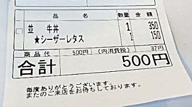 すき家「シーザーレタス牛丼」2019年5月15日会計