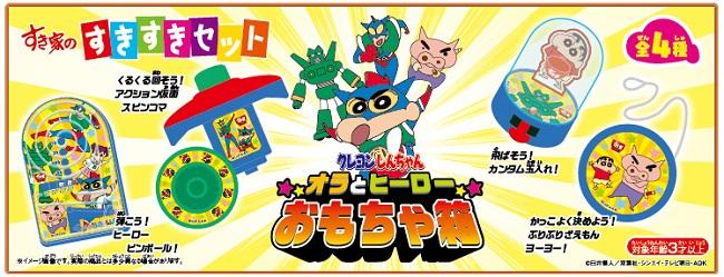 すき家のすきすきセット「クレヨンしんちゃん オラとヒーローおもちゃ箱」2019年10月11日