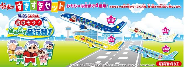 すき家「クレヨンしんちゃん 飛ばそう!組み立て飛行機」2020年5月26日