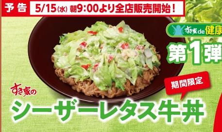 すき家「シーザーサラダ牛丼」2019年5月15日イメージ