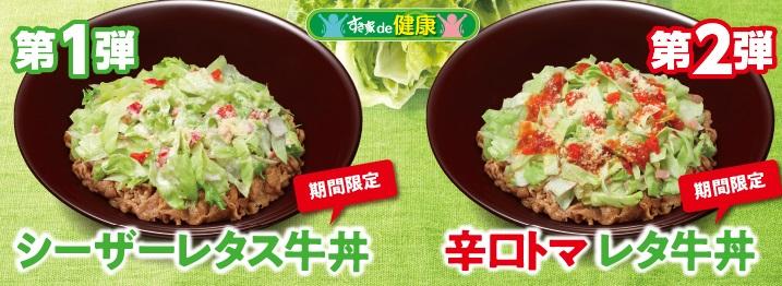 すき家のシザーレタス牛丼、辛口トマレタ牛丼イメージ