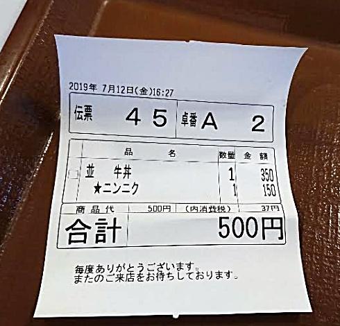 すき家「ニンニクの芽牛丼」2019年7月3日レシート