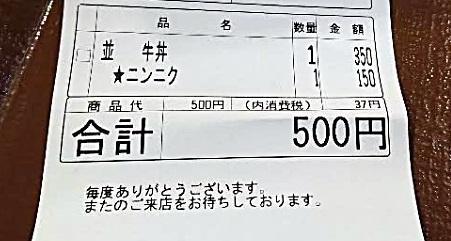 すき家「ニンニクの芽牛丼2020」2020年7月1日レシート