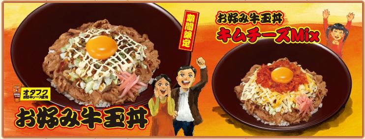 すき家「お好み牛玉丼」2019年8月21日イメージ