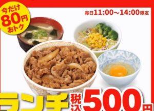 すき家のランチメニュー「牛丼(並)ランチセット」2019年10月16日~11月19日