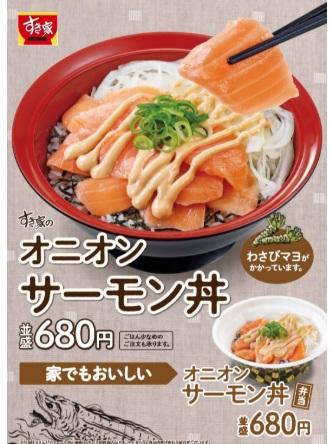 すき家「オニオンサーモン丼」2020年5月13日イメージ