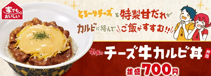すき家「牛カルビ丼」2020年6月17日イメージ