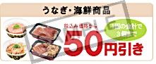 すき家のクーポンうなぎ・海鮮商品50円引き2