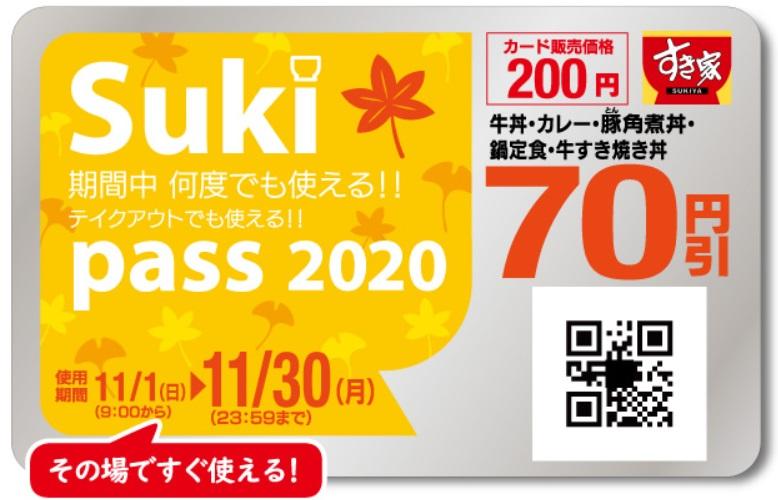 すき家「スキパス29弾」2020年11月