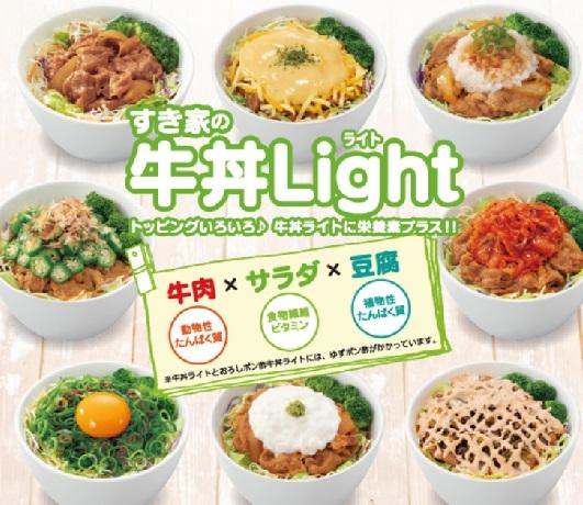 すき家「牛丼ライト」イメージ