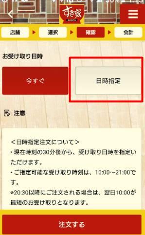 すき家公式アプリ「モバイルオーダー」時間指定