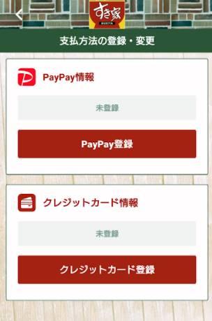 すき家のモバイルオーダー「支払い方法選択」